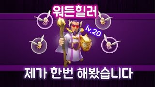 getlinkyoutube.com-Clash of Clans (COC) - 소문만 무성한 워든힐러 과연!? - grand warden walk?