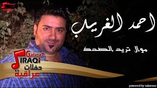 getlinkyoutube.com-احمد الغريب  -  موال   تريد الصدك   اغاني عراقي