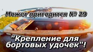 getlinkyoutube.com-Может пригодится 29 Крепление бортовых удочек в лодке
