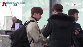 정세운 출국 현장, 인기 절정 미소년의 공항패션 (2017 MAMA)