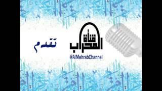 getlinkyoutube.com-الشيخ هادي العسكر