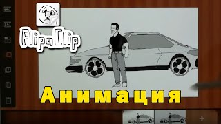 getlinkyoutube.com-КУРС FLIPACLIP