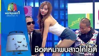 getlinkyoutube.com-เมื่อหม่ำเจอแชมป์โคโยตี้ประเทศไทย | Super Mum Full HD