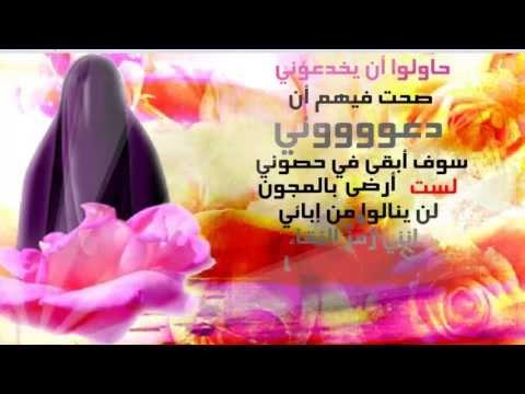 فليقولوا عن حجابي للمنشد أبو خاطر مع الكلمات