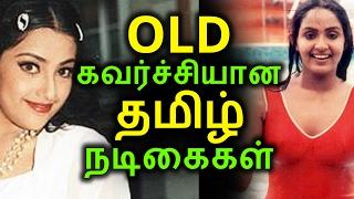 ஓல்ட் கவர்ச்சியான தமிழ் நடிகைகள் | Tamil Cinema News | Kollywood News | Tamil Cinema Seithigal