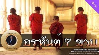 getlinkyoutube.com-อาจารย์ยอด : อรหันต์ 7 ขวบ [นิทาน] Exclusive