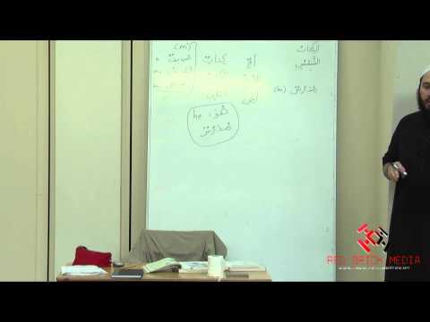Al-Arabiyyah Bayna Yadayk by Ustadh Abdul-Karim Lesson 2