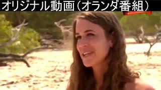 getlinkyoutube.com-全裸でお見合い 無人島 オランダのお見合い番組が無修正で出ちゃってる!アダムとイヴ