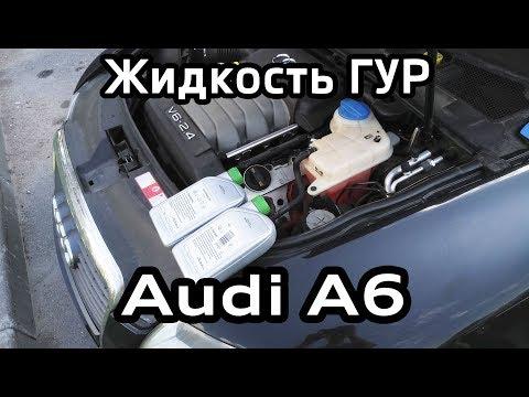Замены жидкости ГУР Audi A6 C6 (G004000M2)