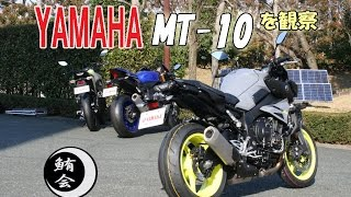 getlinkyoutube.com-YAMAHA MT-10 を観察