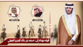 getlinkyoutube.com-شيله مهداه الى محمد بن خالد البديح | كلمات تركي الحويدر | اداء راجح العتيبي | حماسية + طرب