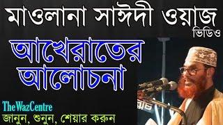 getlinkyoutube.com-আখেরাতের আলোচোনা। Mawlana Delwar Hossain Saidi. Bangla Waz