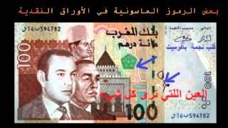 سلسلة المغرب حقائق مرّة- الحلقة ٢ width=