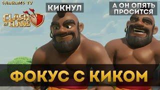 getlinkyoutube.com-Фокус с киком | Clash of Clans