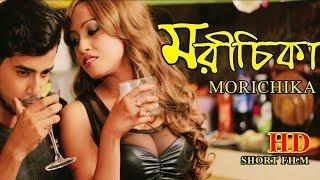 Morichika || Bengali Short Film || Ankita || Koyel || Meghna Halder || Film Factory || 2018