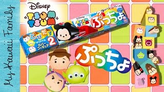 getlinkyoutube.com-Disney Tsum Tsum Blind Boxes! Puccho Original Rubber Figures! ぷっちょとびだすツムツムフィギュア