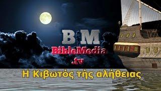 BibleMedia.tv - Η Κιβωτός τής αλήθειας.  ΖΗΤΟΥΝΤΑΙ ΣΥΝΕΡΓΑΤΕΣ.