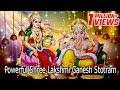 Powerful Shree Lakshmi Ganesh Stotram | Laksmi Ganesh Stotra For Wealth