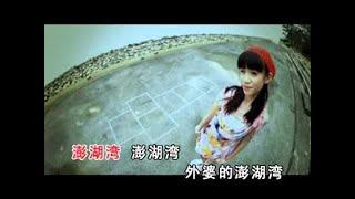 getlinkyoutube.com-[Angel 贝贝] 外婆的澎湖湾 -- 亲爱的宝贝 (Official MV)