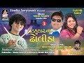 Tahukar Na Dholida - Nonstop Gujarati Garba | Part 3 | Yogesh Purabiya | Madhu Chelani | FULL VIDEO