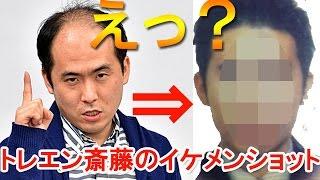 getlinkyoutube.com-トレンディエンジェル斉藤 昔のイケメン姿にあ然...「いつからこうなったん?」薄毛じゃない...!