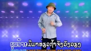 getlinkyoutube.com-บ่าวหวงดเทียวสาวลาว BAO VIET THIEW SAO LAOS