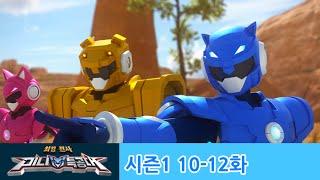 getlinkyoutube.com-최강전사미니특공대 시즌1-10~12화