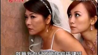getlinkyoutube.com-世間情 第140集  曉婷建廷拍婚紗 白雪母女搞破壞GJ