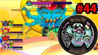 getlinkyoutube.com-#44あやとりさまの倒し方・初心者3DS【白犬隊】妖怪ウォッチバスターズゲーム実況