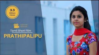 getlinkyoutube.com-Short Film with 5 Awards | PRATHIPALIPU | Coimbatore GRD College Students