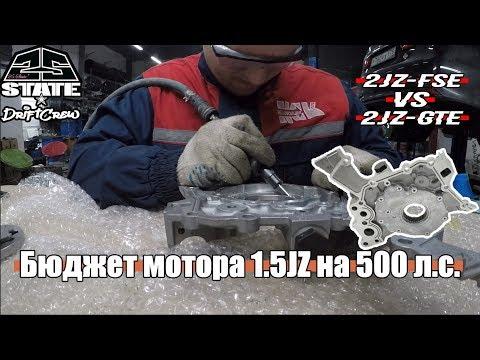 Отличие и доработка масляных насосов 2JZ-FSE и 2JZ-GTE. Бюджет 2JZ на 500 л.с.