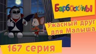 getlinkyoutube.com-Барбоскины - 167 серия. Ужасный друг Малыша. Премьера новой серии.