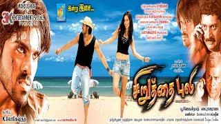 getlinkyoutube.com-Ram Charan Teja  2016 New   Movie# New Releases 2016 Upload Chiruthai Puli
