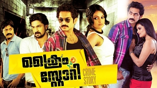Super Hit Malayalam Full Movie 2016 # Crime Story # VishnuPriya Super Hit Movies # 2016 New Releases