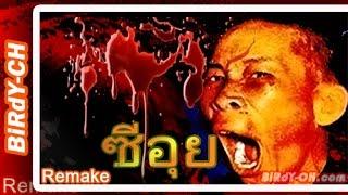 getlinkyoutube.com-ซีอุย แซ่อึ้ง ตำนานฆาตกรกินตับเด็กของเมืองไทย | Remake