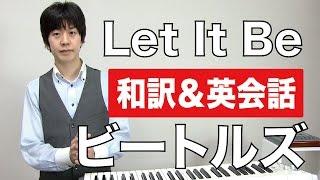 getlinkyoutube.com-【超名曲!】ビートルズの「Let It Be」で英語学習【和訳/解説/歌詞付き】