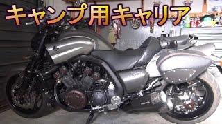 getlinkyoutube.com-バイクキャリアV MAX1700 キャンプツーリング仕様
