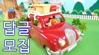 망가진 뽀로로 장난감 애니 촬영장 & 질문코너 답글모집