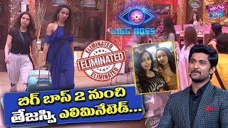Bigg Boss 2 Telugu Tejaswi Eliminated | Samrat Reddy | Tanish | Babu Gogineni | YOYO Cine Talkies width=
