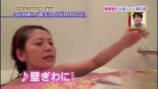 getlinkyoutube.com-南野陽子、お宝入浴シーンを披露!