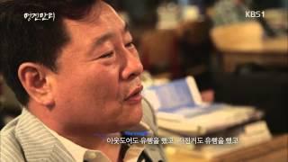 getlinkyoutube.com-[HIT] 명견만리 - 2015년, 베이비붐 세대가 직면한 '은퇴'가 시작된다!.20150618