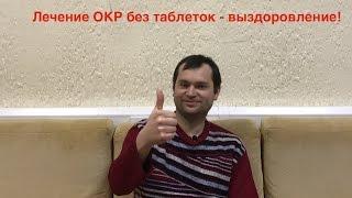 Лечение ОКР у Дмитрия 10 часть
