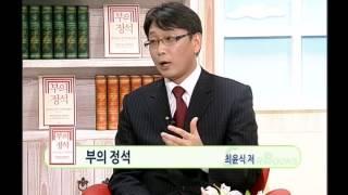 getlinkyoutube.com-스타북스 - 부의 정석(최윤식)