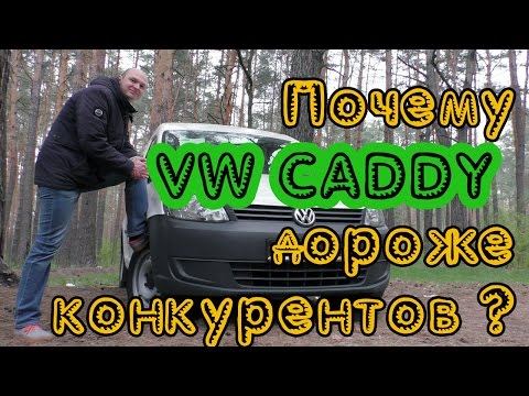 Volkswagen Caddy 1.6 TDI. Теперь вы все знаете!