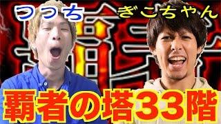getlinkyoutube.com-【モンスト】ぎこちゃんと覇者の塔33階挑戦!