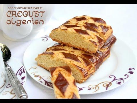 Recette croquet ou croquant gateau algerien / Algerian cookies
