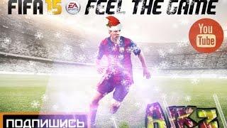 getlinkyoutube.com-Уроки по Fifa 15UT(автомониторинг)