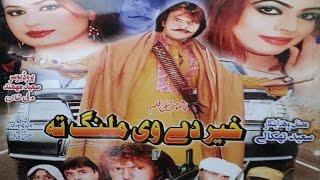 getlinkyoutube.com-Jahangir Khan New Pashto Drama 2016 Khair De We Malang Ta