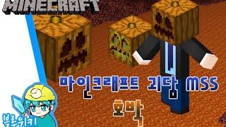 getlinkyoutube.com-[블루위키] 얼굴자국 호박 괴담! 마인크래프트 괴담 MSS (Minecraft Strange Story)