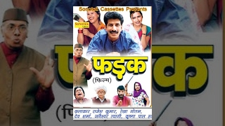 getlinkyoutube.com-Fadak || फड़क || Janeshwer Tyagi, Krishanpal, Monika || Hindi Super Hit Comedy Full Movies